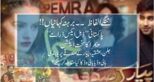 PEMRA bans Jalan, Ishqiya