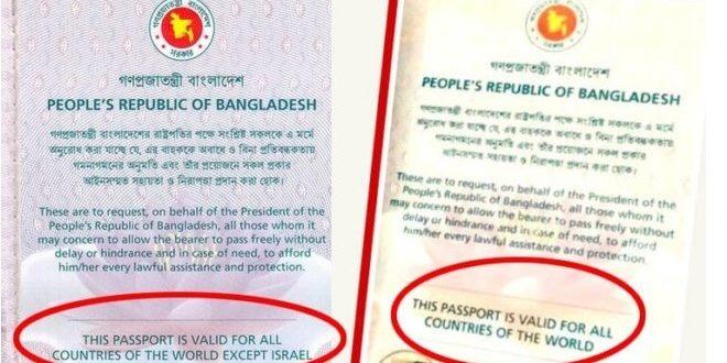 Bengladesh Passport valid for Israel