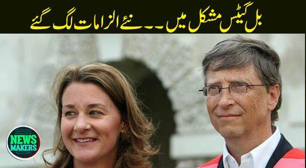 New allegations on Bill Gates