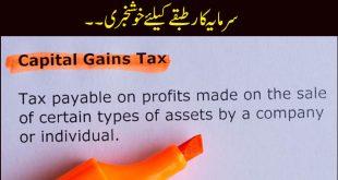 Reduction on CGT Pakistan
