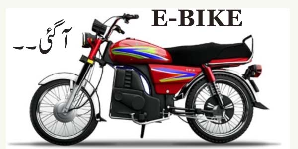 e-bike JE-70 introduced in Pakistan