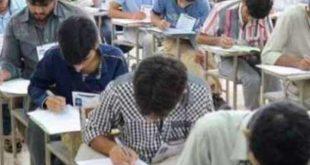 PPSC Exams for Tehsildar